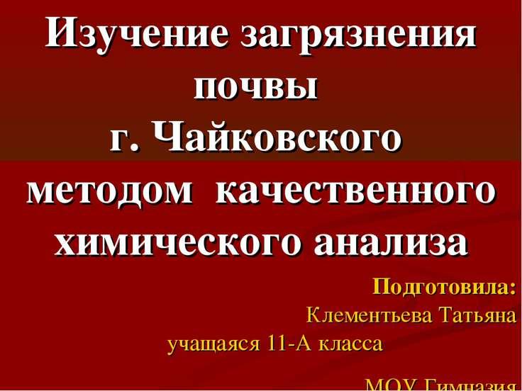 Изучение загрязнения почвы г. Чайковского методом качественного химического а...