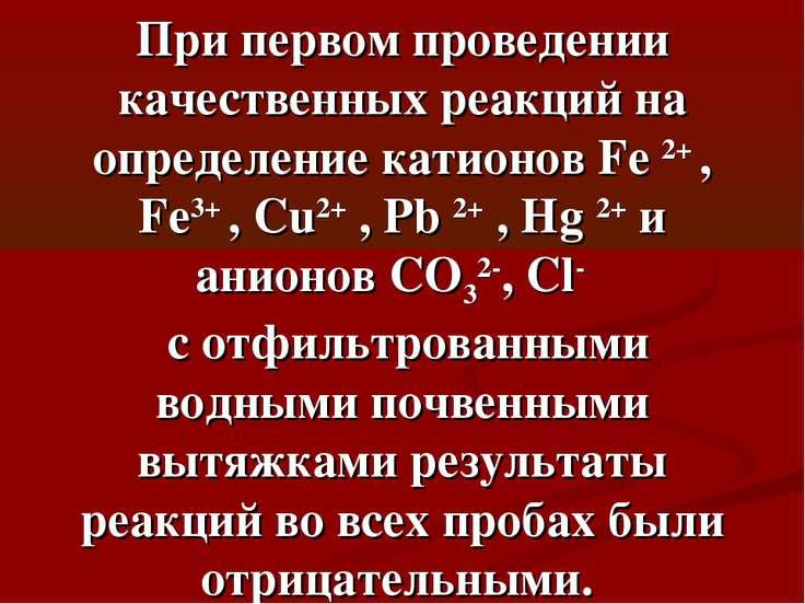 При первом проведении качественных реакций на определение катионов Fe 2+ , Fe...