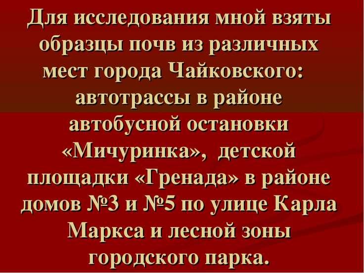 Для исследования мной взяты образцы почв из различных мест города Чайковского...