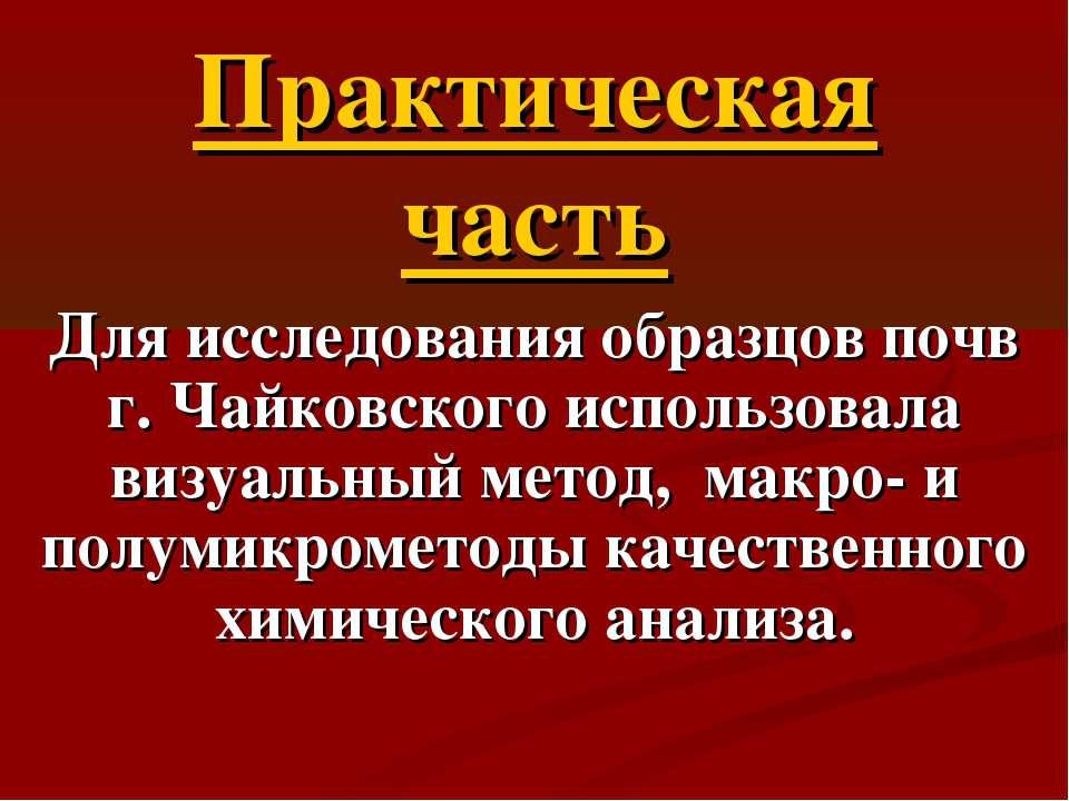 Практическая часть Для исследования образцов почв г. Чайковского использовала...