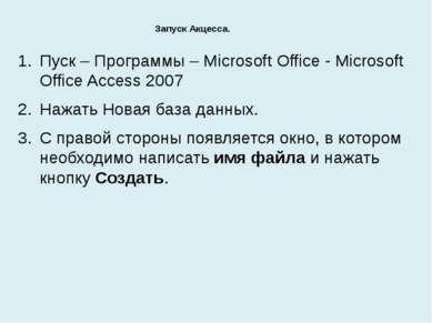 Запуск Акцесса. Пуск – Программы – Microsoft Office - Microsoft Office Access...