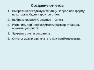 Создание отчетов Выбрать необходимую таблицу, запрос или форму, по которым бу...