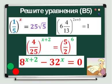 Решите уравнения (В5)