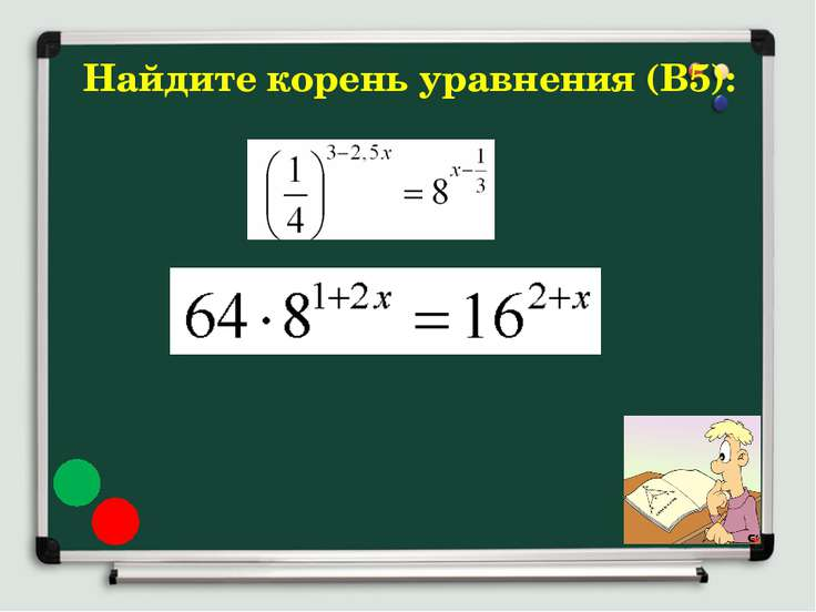 Найдите корень уравнения (В5):