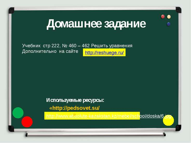 http://www.absolute-kazakstan.kz/mebel/school/doska/6.jpg «http://pedsovet.su...