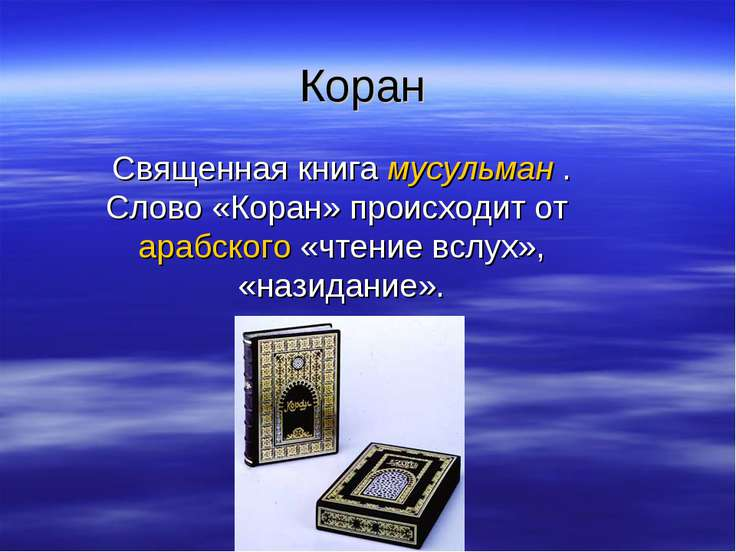 Коран Священная книга мусульман . Слово «Коран» происходит от арабского «чтен...