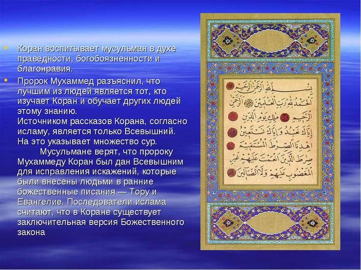 Коран воспитывает мусульман в духе праведности, богобоязненности и благонрави...