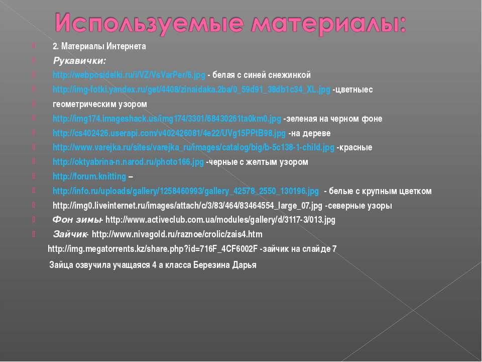 2. Материалы Интернета Рукавички: http://webposidelki.ru/i/VZ/VsVarPer/6.jpg ...