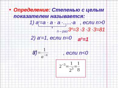 Определение: Степенью с целым показателем называется: 1) an=a ∙ a ∙ a ∙…..∙a ...