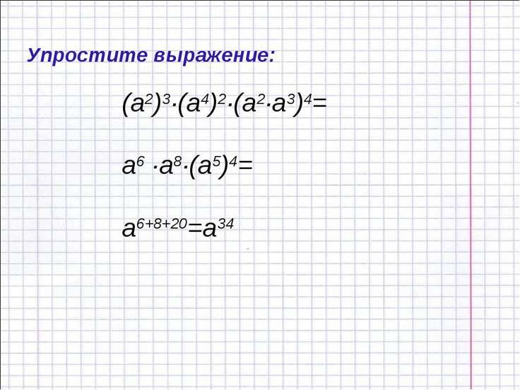 (а2)3·(а4)2·(а2·а3)4= а6 ·а8·(а5)4= а6+8+20=а34 Упростите выражение: