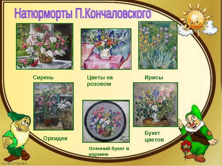 Сирень Ирисы Цветы на розовом Орхидеи Осенний букет в корзине Букет цветов