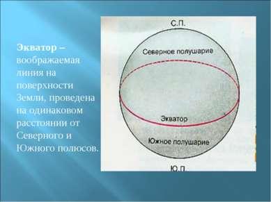 Экватор – воображаемая линия на поверхности Земли, проведена на одинаковом ра...