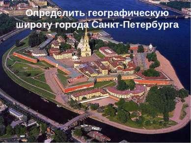 Определить географическую широту города Санкт-Петербурга