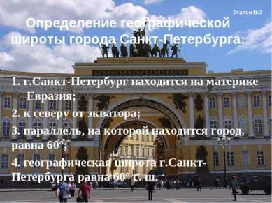 1. г.Санкт-Петербург находится на материке Евразия; 2. к северу от экватора; ...