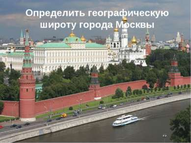 Определить географическую широту города Москвы