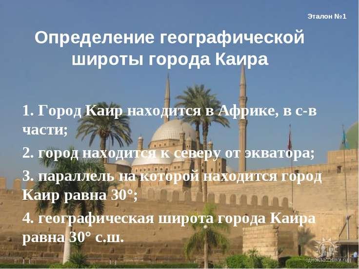 Эталон №1 1. Город Каир находится в Африке, в с-в части; 2. город находится к...
