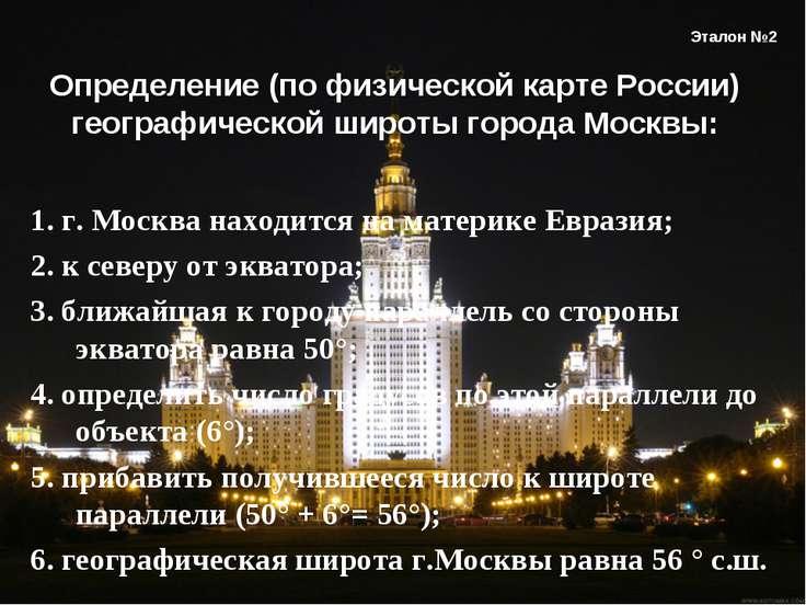 1. г. Москва находится на материке Евразия; 2. к северу от экватора; 3. ближа...