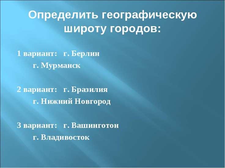 Определить географическую широту городов: 1 вариант: г. Берлин г. Мурманск 2 ...