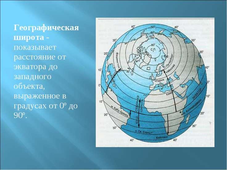 Географическая широта - показывает расстояние от экватора до западного объект...