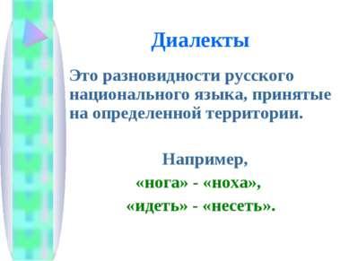 Диалекты Это разновидности русского национального языка, принятые на определе...