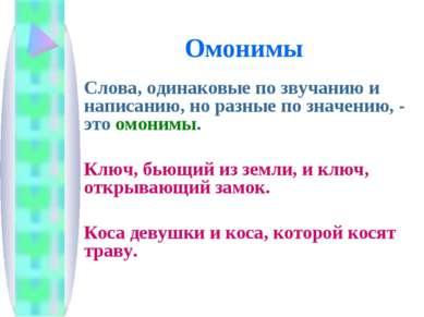 Омонимы Слова, одинаковые по звучанию и написанию, но разные по значению, - э...