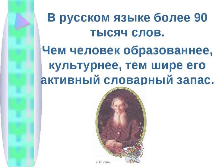В русском языке более 90 тысяч слов. Чем человек образованнее, культурнее, те...
