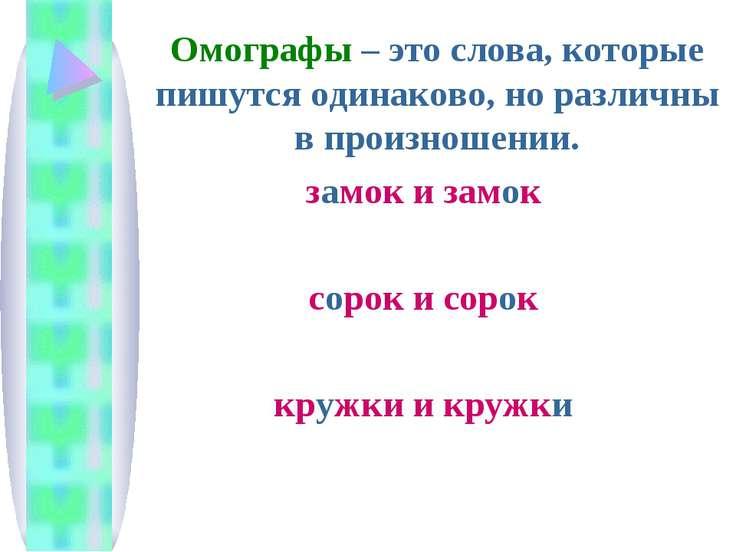 Омографы – это слова, которые пишутся одинаково, но различны в произношении. ...