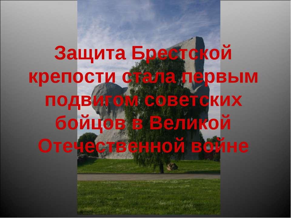 Защита Брестской крепости стала первым подвигом советских бойцов в Великой От...