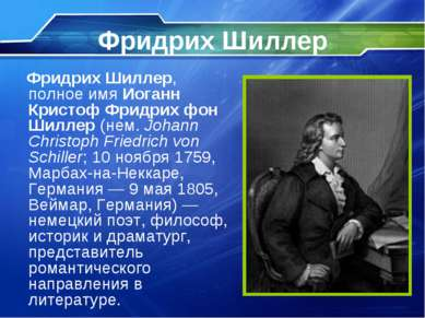 Фридрих Шиллер Фридрих Шиллер, полное имя Иоганн Кристоф Фридрих фон Шиллер (...