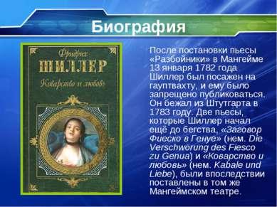 Биография После постановки пьесы «Разбойники» в Мангейме 13 января 1782 года ...