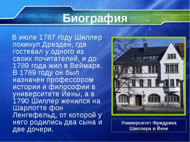 Биография В июле 1787 году Шиллер покинул Дрезден, где гостевал у одного из с...