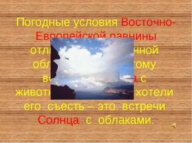 Погодные условия Восточно-Европейской равнины отличатся повышенной облачность...