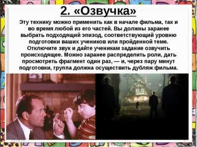 2. «Озвучка» Эту технику можно применить как в начале фильма, так и во время ...