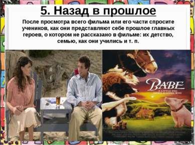 5. Назад в прошлое После просмотра всего фильма или его части спросите ученик...