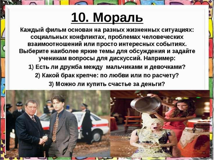 10. Мораль Каждый фильм основан на разных жизненных ситуациях: социальных кон...