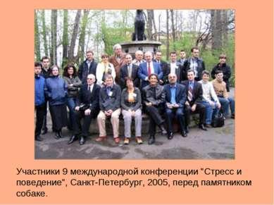 """Участники 9 международной конференции """"Стресс и поведение"""", Санкт-Петербург, ..."""