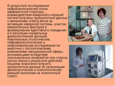 В результате исследования нейробиологических основ афферентной структуры взаи...