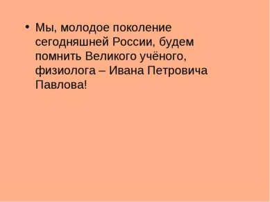 Мы, молодое поколение сегодняшней России, будем помнить Великого учёного, физ...