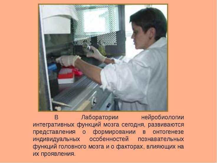В Лаборатории нейробиологии интегративных функций мозга сегодня, развиваются ...