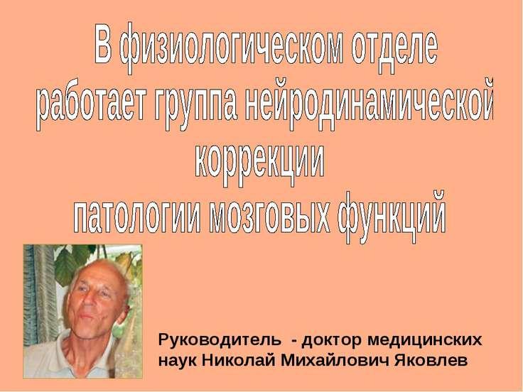 Руководитель - доктор медицинских наук Николай Михайлович Яковлев