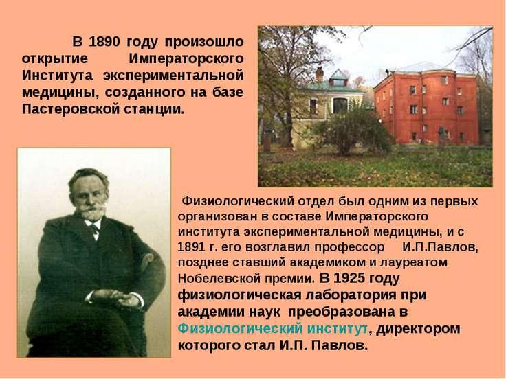 В 1890 году произошло открытие Императорского Института экспериментальной мед...