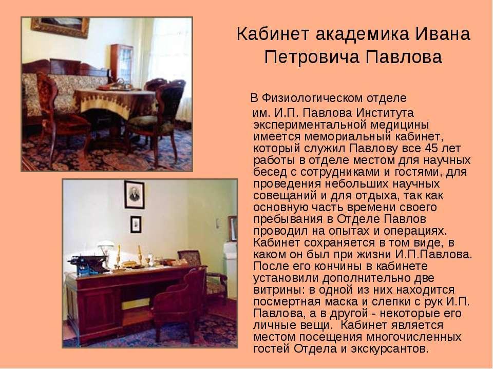 Кабинет академика Ивана Петровича Павлова В Физиологическом отделе им. И.П. П...