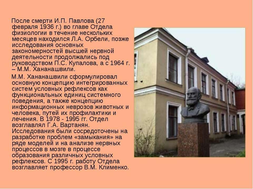 После смерти И.П. Павлова (27 февраля 1936 г.) во главе Отдела физиологии в т...