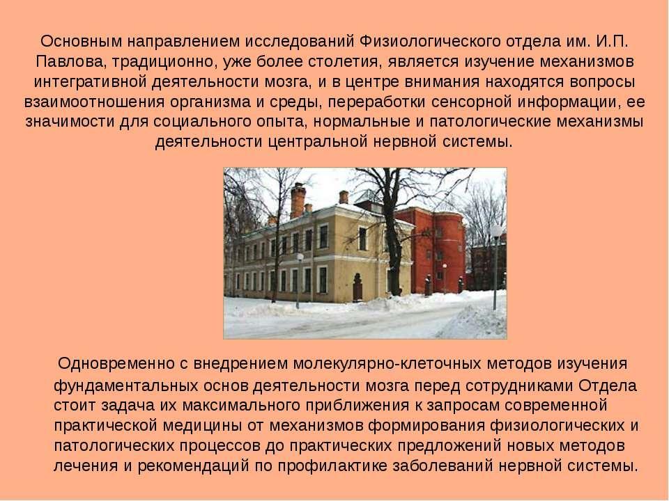 Основным направлением исследований Физиологического отдела им. И.П. Павлова, ...