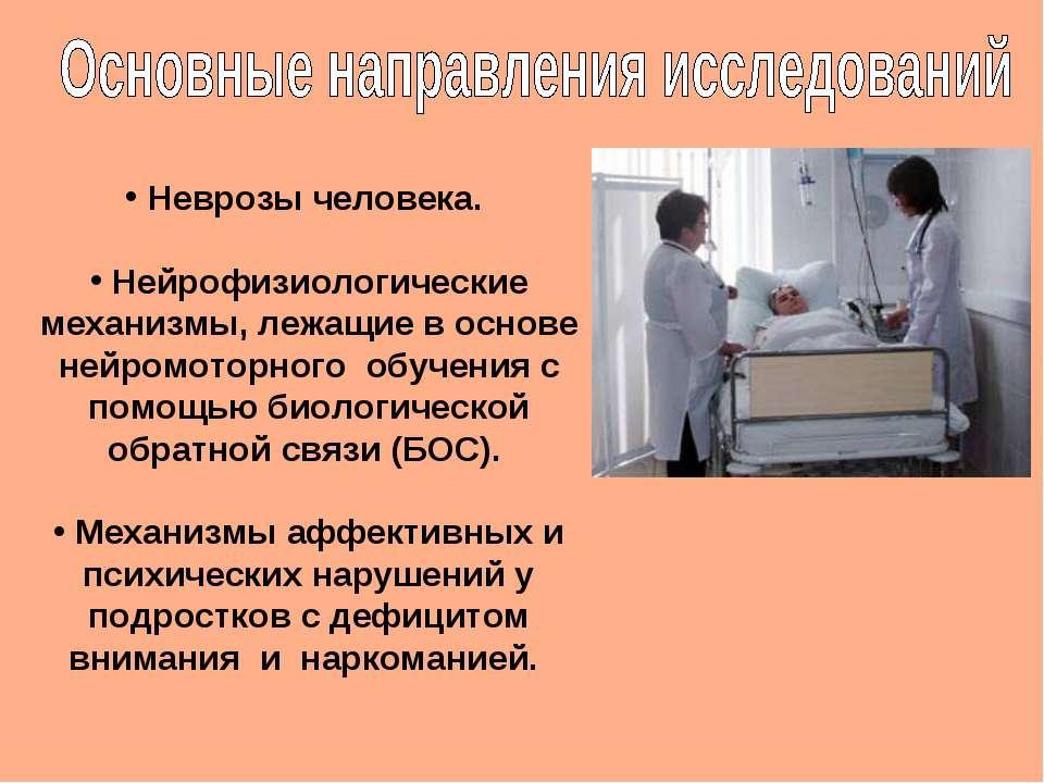 Неврозы человека. Нейрофизиологические механизмы, лежащие в основе нейромотор...