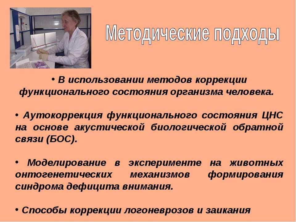 В использовании методов коррекции функционального состояния организма человек...