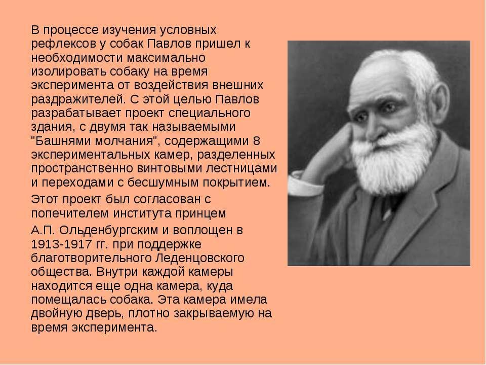 В процессе изучения условных рефлексов у собак Павлов пришел к необходимости ...