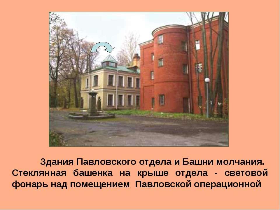 Здания Павловского отдела и Башни молчания. Стеклянная башенка на крыше отдел...