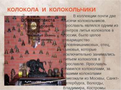 КОЛОКОЛА И КОЛОКОЛЬЧИКИ В коллекции почти две тысячи колокольчиков. Ярославль...