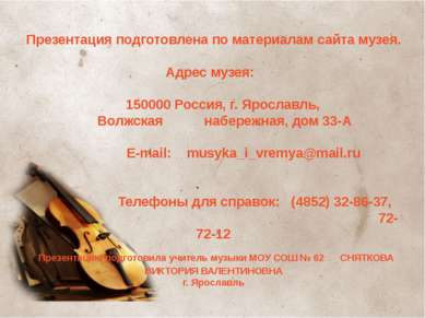 Презентация подготовлена по материалам сайта музея. Адрес музея: 150000 Росси...